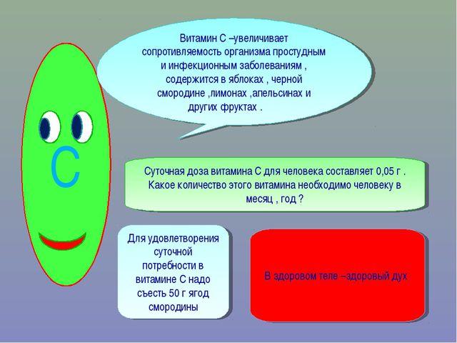 С Витамин С –увеличивает сопротивляемость организма простудным и инфекционным...