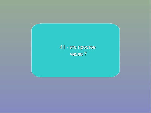 41 - это простое число ?