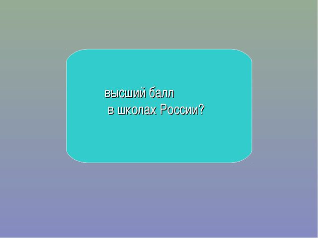 высший балл в школах России?