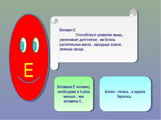Е Витамин ЕСпособствует развитию мышц , увеличивает долголетие , им бога...