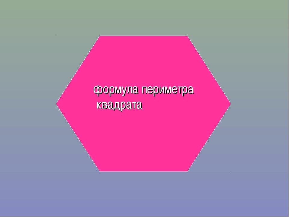 формула периметра квадрата
