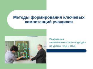 Методы формирования ключевых компетенций учащихся Реализация «компетентностно