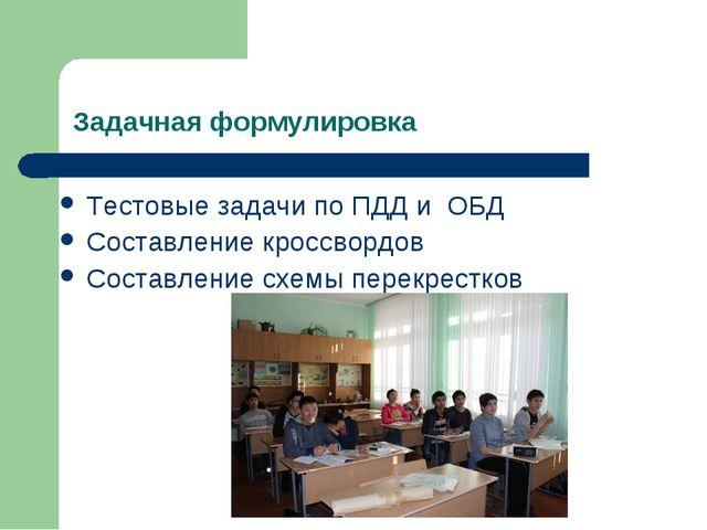 Задачная формулировка Тестовые задачи по ПДД и ОБД Составление кроссвордов Со...