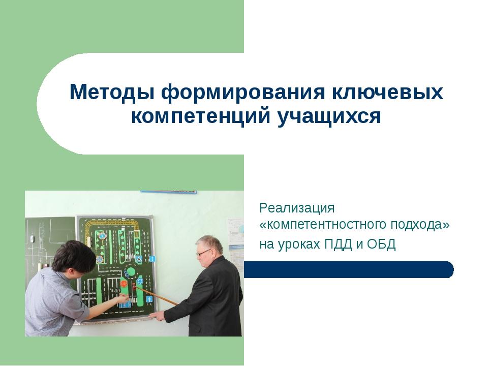 Методы формирования ключевых компетенций учащихся Реализация «компетентностно...