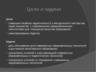 Цели и задачи Цели: совершенствование педагогического и методического мастерс