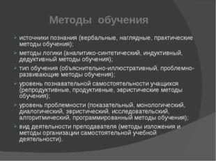 Методы обучения источники познания (вербальные, наглядные, практические метод