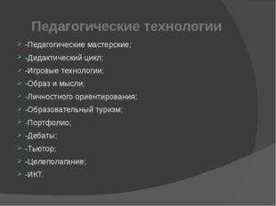 Педагогические технологии -Педагогические мастерские; -Дидактический цикл; -И