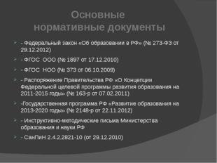 Основные нормативные документы - Федеральный закон «Об образовании в РФ» (№ 2