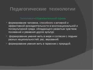 Педагогические технологии Технология -Образовательный туризм формирование чел