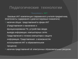 Педагогические технологии Технология - ИКТ Базовые ИКТ-компетенции современн