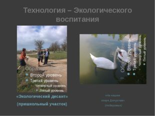 Технология – Экологического воспитания «Экологический десант» (пришкольный уч