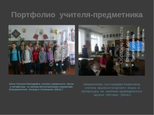Портфолио учителя-предметника Котик Татьяна Леонидовна, учитель украинского я