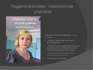 Педагогические технологии учителя Самохвал Наталия Павловна, учитель географи