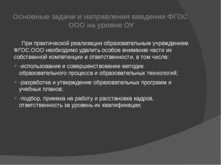 Основные задачи и направления введения ФГОС ООО на уровне ОУ При практической