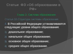 Статьи ФЗ «Об образовании в РФ» Глава 2. Система образования Статья 10.Структ
