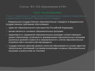 Статьи ФЗ «Об образовании в РФ» Глава 2. Система образования Статья 11.Федера