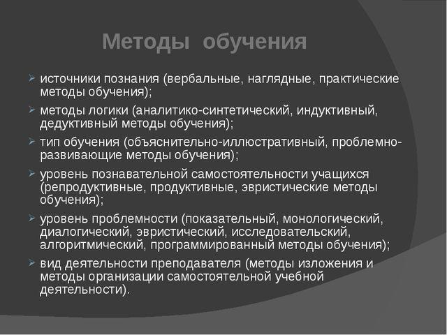 Методы обучения источники познания (вербальные, наглядные, практические метод...