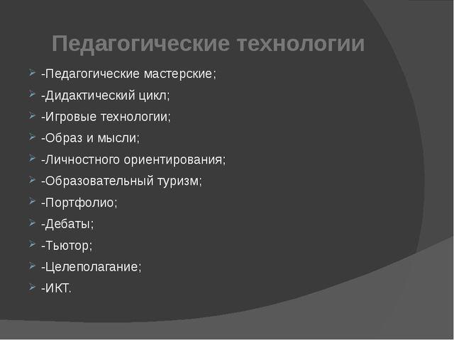 Педагогические технологии -Педагогические мастерские; -Дидактический цикл; -И...