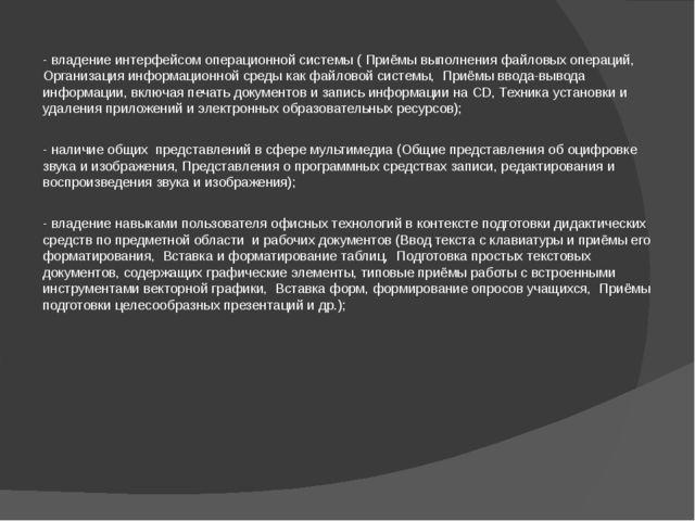 - владение интерфейсом операционной системы( Приёмы выполнения файловых опер...