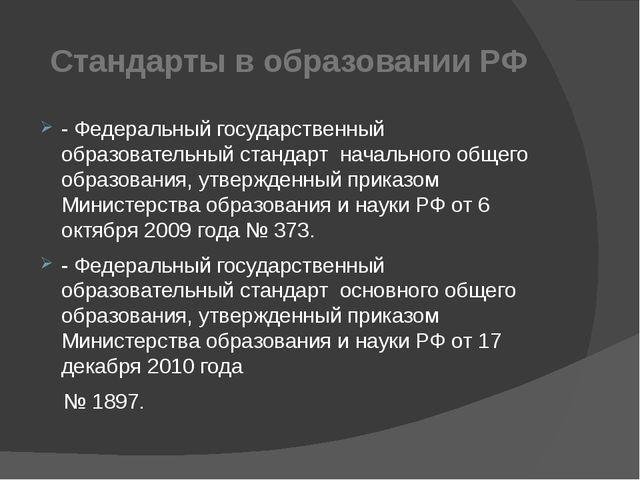 Стандарты в образовании РФ - Федеральный государственный образовательный стан...