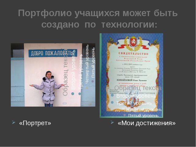 Портфолио учащихся может быть создано по технологии: «Портрет» «Мои достижения»