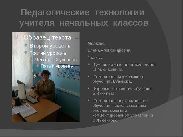 Педагогические технологии учителя начальных классов Малкова Елена Александров...