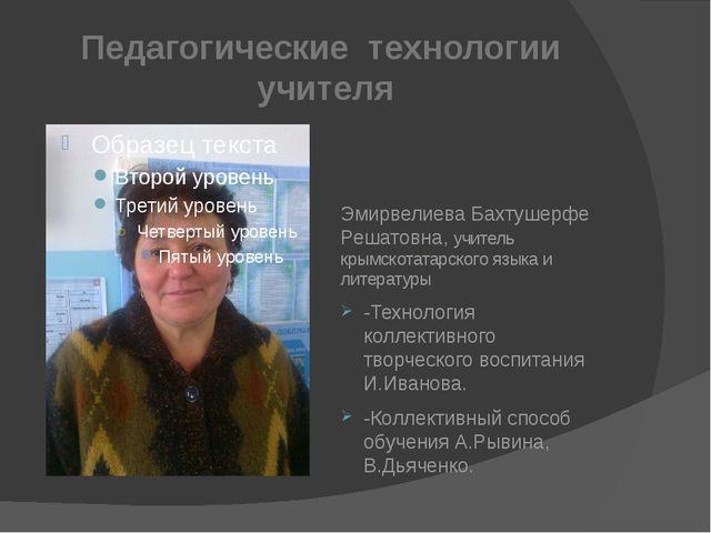 Педагогические технологии учителя Эмирвелиева Бахтушерфе Решатовна, учитель к...