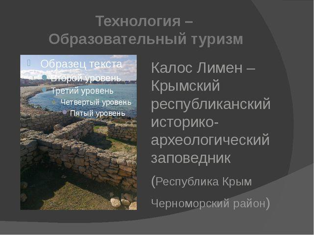 Технология – Образовательный туризм Калос Лимен – Крымский республиканский ис...