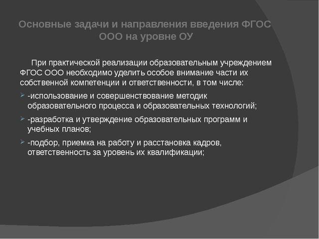 Основные задачи и направления введения ФГОС ООО на уровне ОУ При практической...