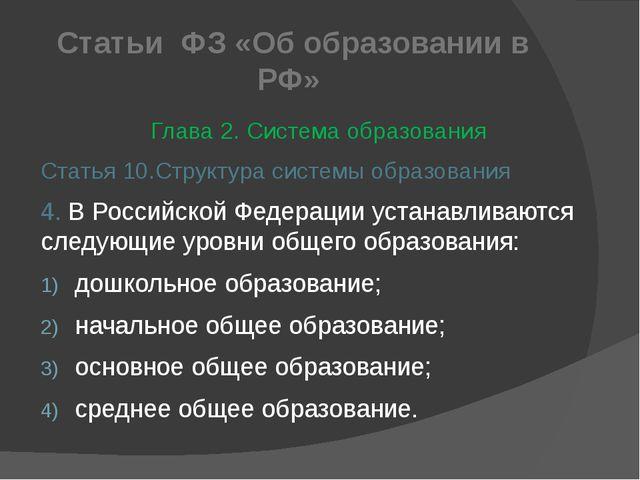 Статьи ФЗ «Об образовании в РФ» Глава 2. Система образования Статья 10.Структ...