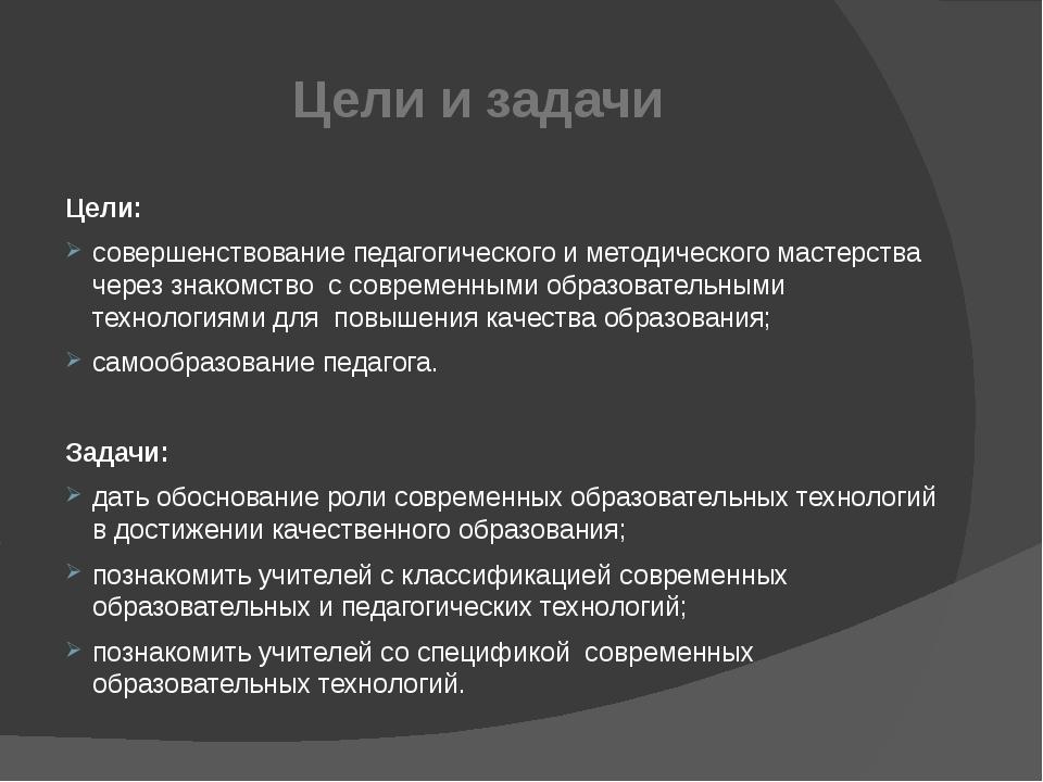 Цели и задачи Цели: совершенствование педагогического и методического мастерс...