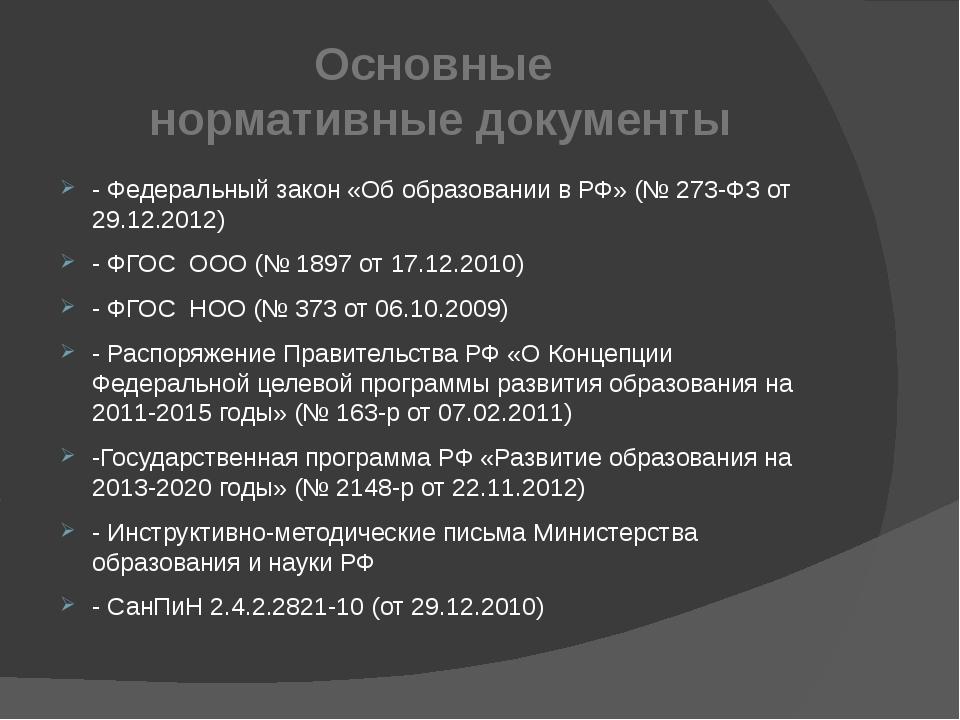 Основные нормативные документы - Федеральный закон «Об образовании в РФ» (№ 2...