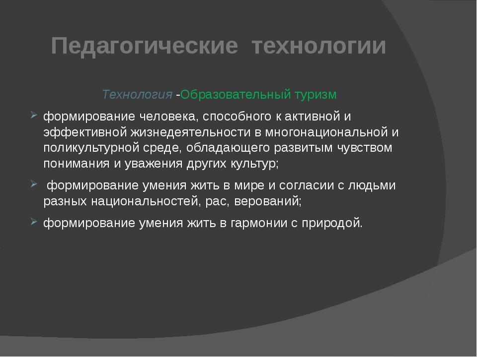 Педагогические технологии Технология -Образовательный туризм формирование чел...