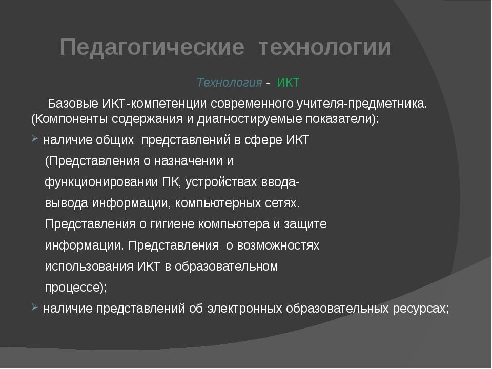 Педагогические технологии Технология - ИКТ Базовые ИКТ-компетенции современн...