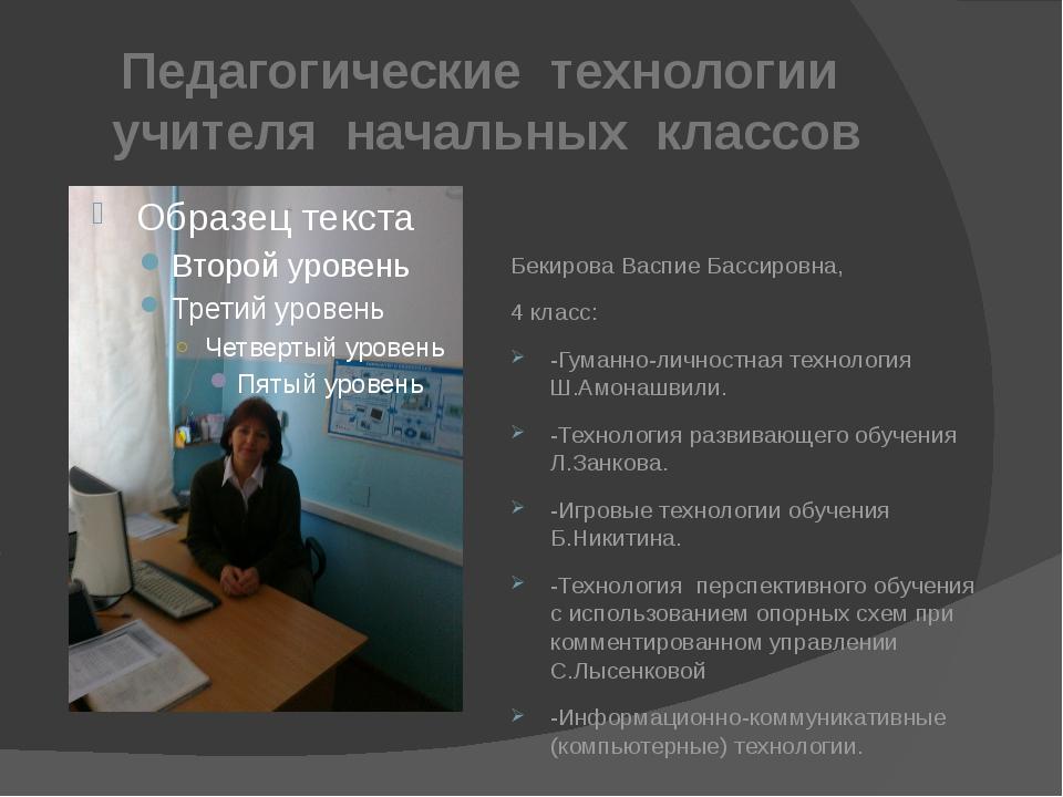 Педагогические технологии учителя начальных классов Бекирова Васпие Бассировн...