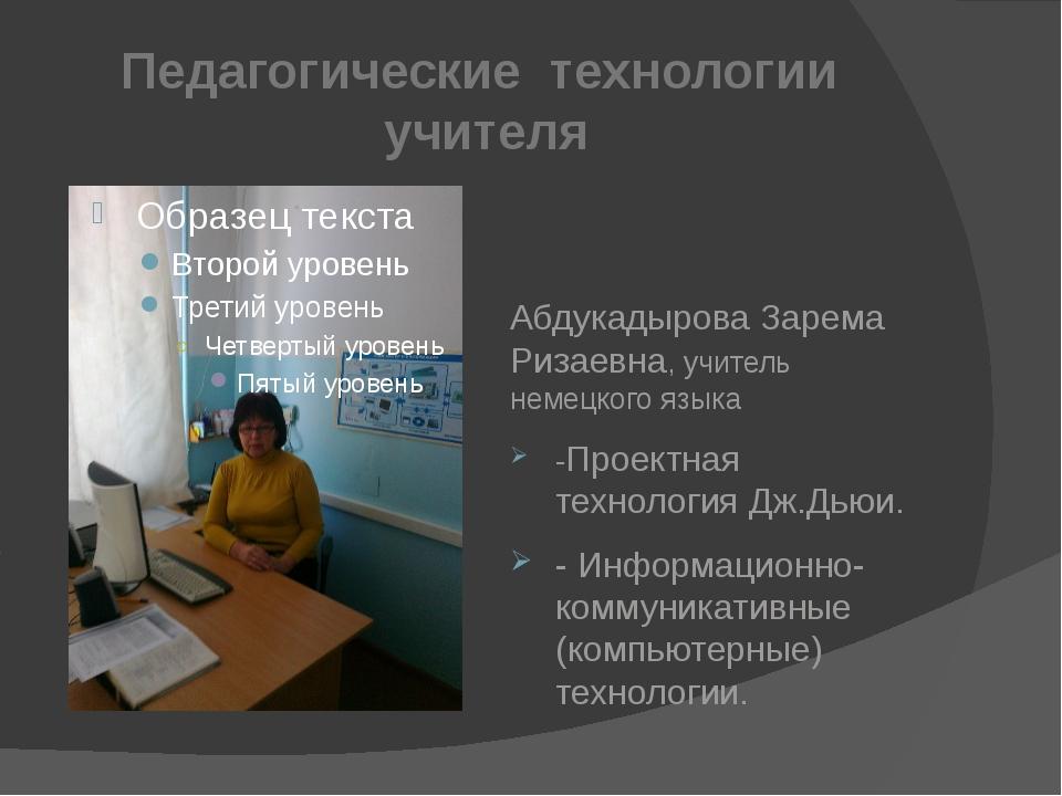 Педагогические технологии учителя Абдукадырова Зарема Ризаевна, учитель немец...