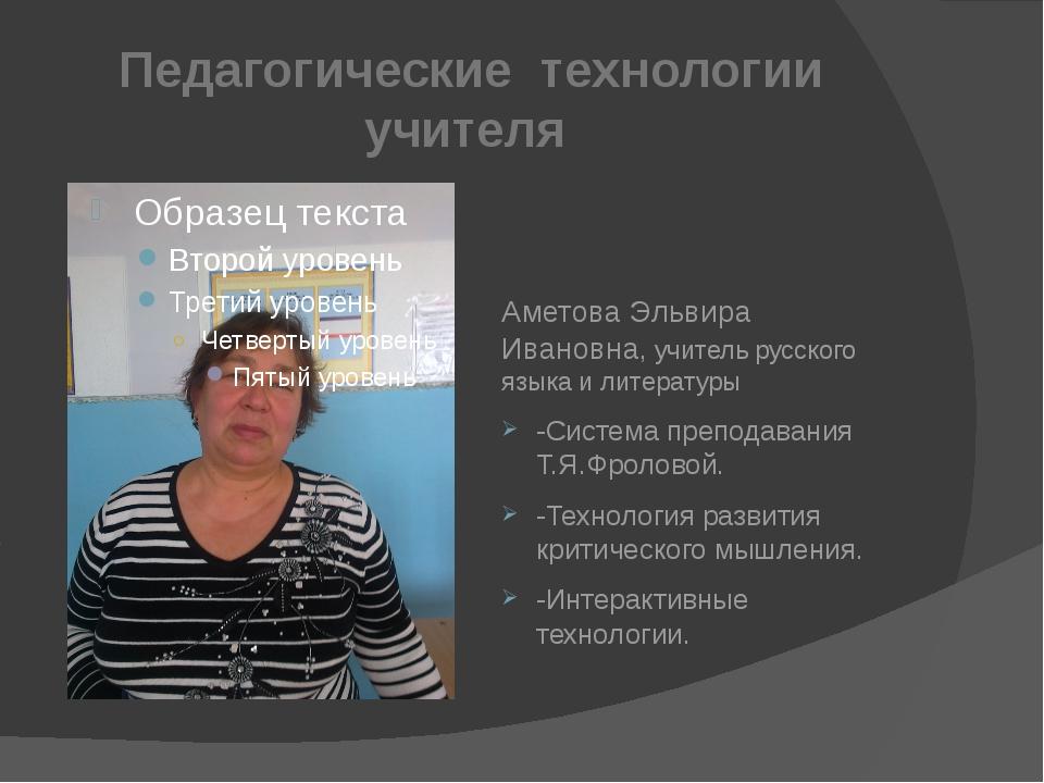 Педагогические технологии учителя Аметова Эльвира Ивановна, учитель русского...