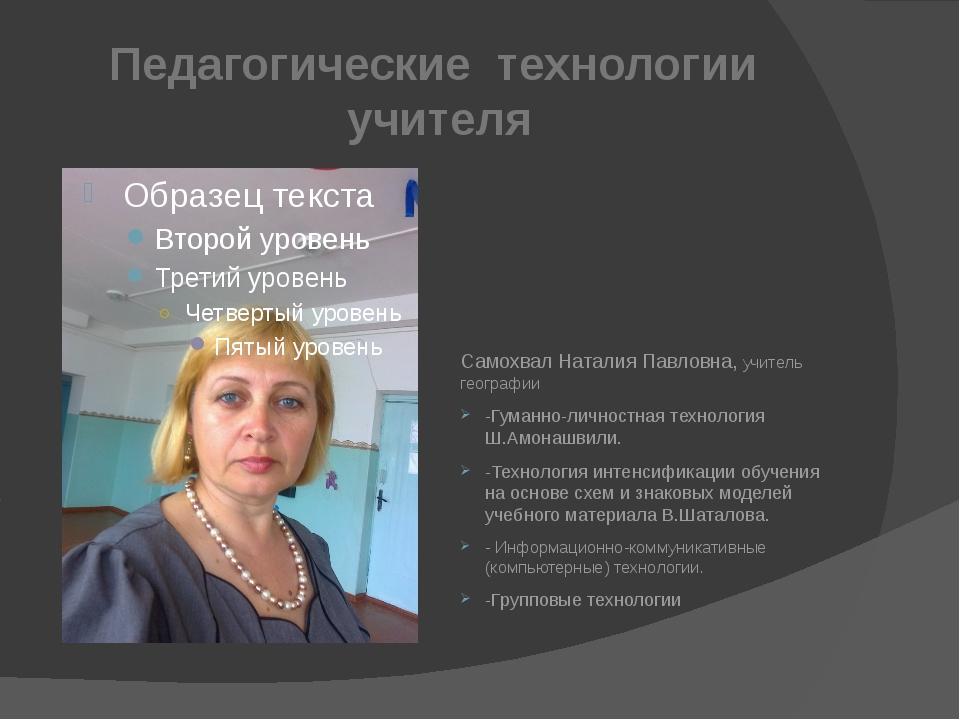 Педагогические технологии учителя Самохвал Наталия Павловна, учитель географи...