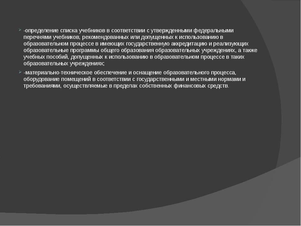 -определение списка учебников в соответствии с утвержденными федеральными пер...