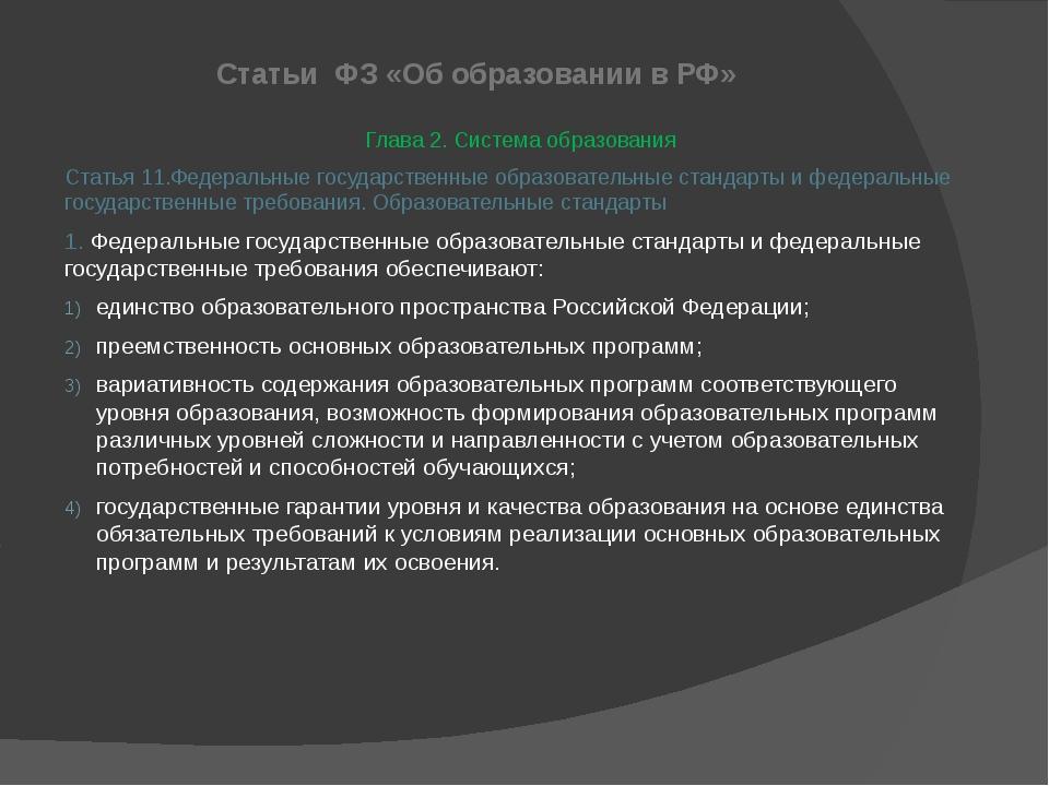 Статьи ФЗ «Об образовании в РФ» Глава 2. Система образования Статья 11.Федера...