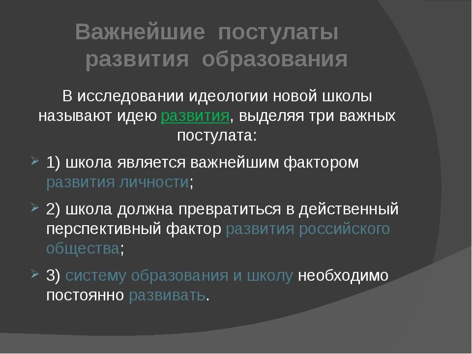 Важнейшие постулаты развития образования В исследовании идеологии новой школы...