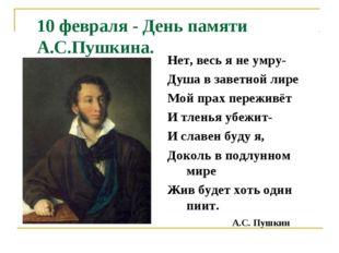 10 февраля - День памяти А.С.Пушкина. Нет, весь я не умру- Душа в заветной ли