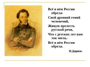 Всё в нём Россия обрела- Свой древний гений человечий, Живую прелесть русской
