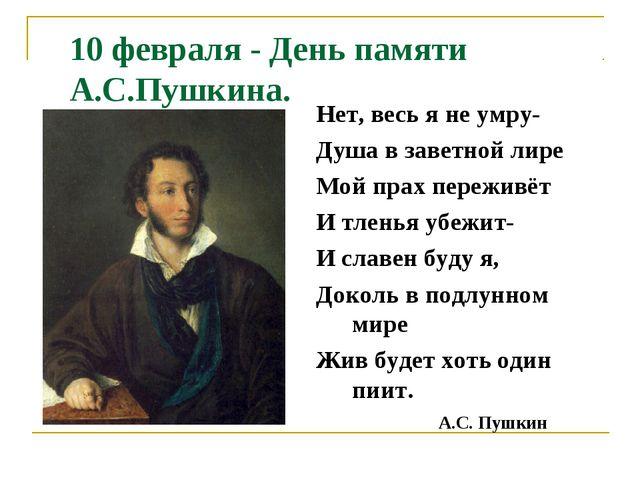 10 февраля - День памяти А.С.Пушкина. Нет, весь я не умру- Душа в заветной ли...