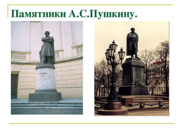 Памятники А.С.Пушкину.