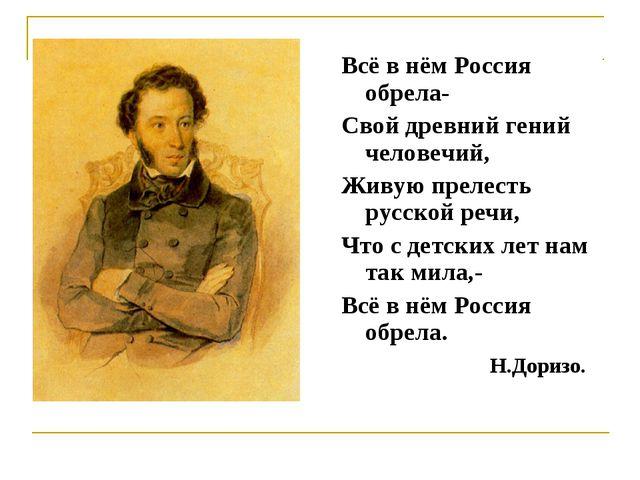 Всё в нём Россия обрела- Свой древний гений человечий, Живую прелесть русской...