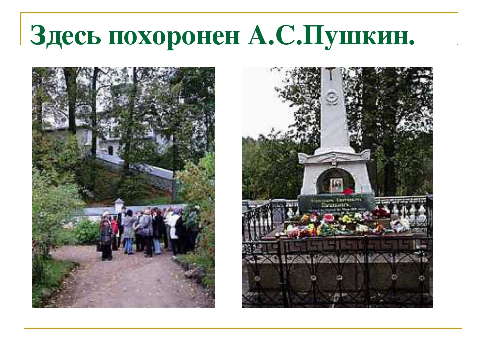 Здесь похоронен А.С.Пушкин.