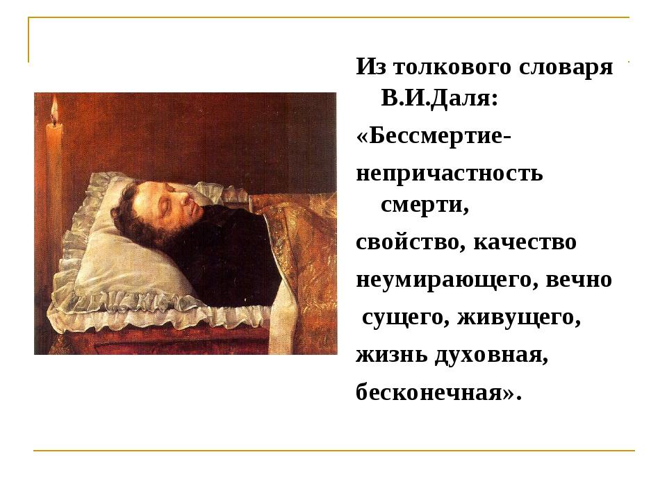 Из толкового словаря В.И.Даля: «Бессмертие- непричастность смерти, свойство,...