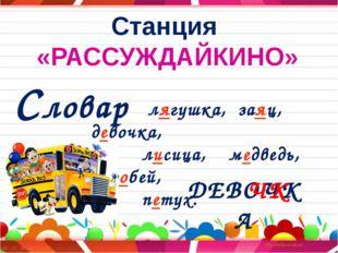 Станция «РАССУЖДАЙКИНО» лягушка, заяц, девочка, лисица, медведь, воробей, пет