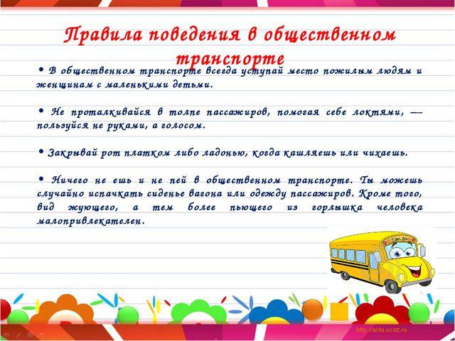 Правила поведения в общественном транспорте • В общественном транспорте всегд...